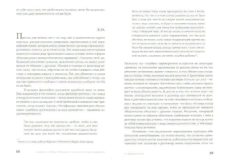 Иллюстрация 1 из 11 для Homo Sacer. Что остается после Освенцима: архив и свидетель - Джорджо Агамбен   Лабиринт - книги. Источник: Лабиринт