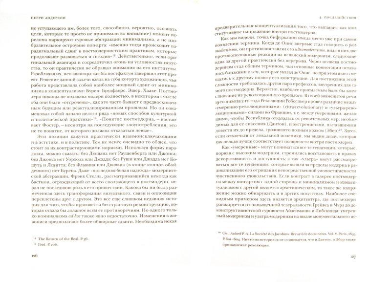 Иллюстрация 1 из 21 для Истоки постмодерна - Перри Андерсон   Лабиринт - книги. Источник: Лабиринт