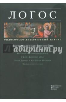 Логос №3 (82),2011.Философско-литературный журнал