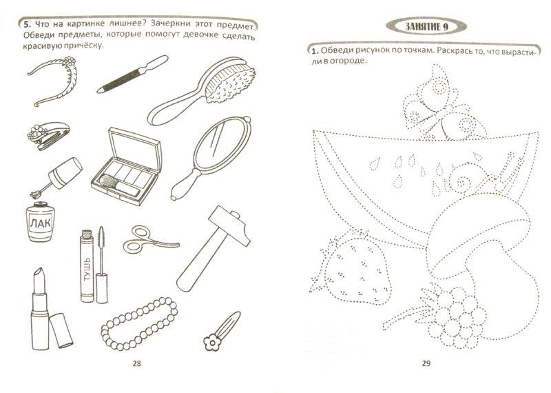 Иллюстрация 1 из 9 для Мы играем и решаем - мир вокруг мы изучаем! Развивающая тетрадь для детей 4-5 лет. Часть 2 - Мавлютова, Мавлютова | Лабиринт - книги. Источник: Лабиринт