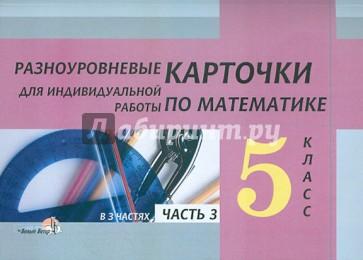 РАЗНОУРОВНЕВЫЕ КАРТОЧКИ ПО МАТЕМАТИКЕ 6 КЛАСС СКАЧАТЬ БЕСПЛАТНО
