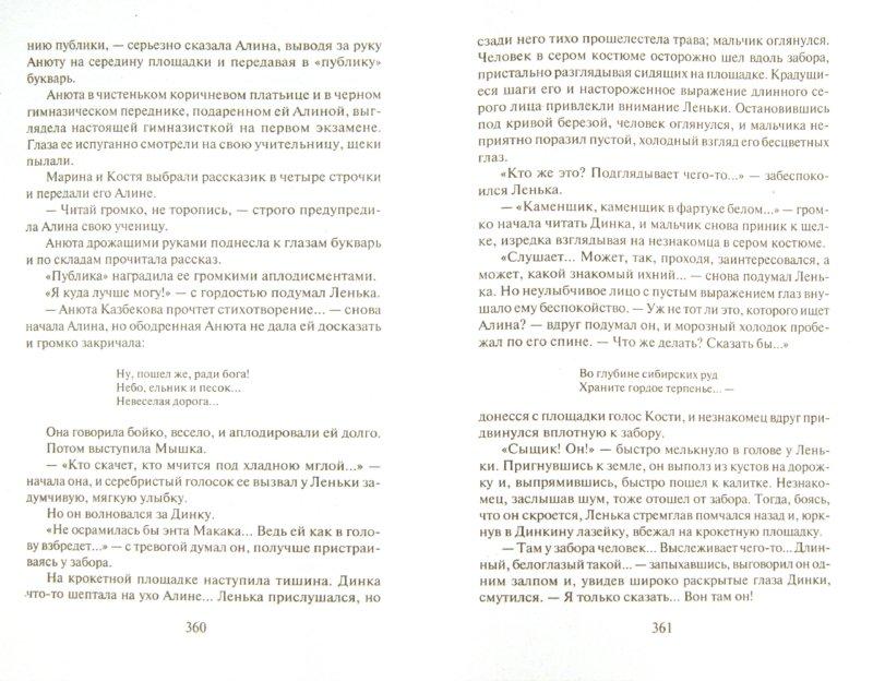 Иллюстрация 1 из 9 для Динка - Валентина Осеева | Лабиринт - книги. Источник: Лабиринт