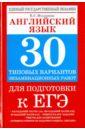 Музланова Елена Сергеевна Английский язык. 30 типовых вариантов экзаменационных работ для поготовки к ЕГЭ
