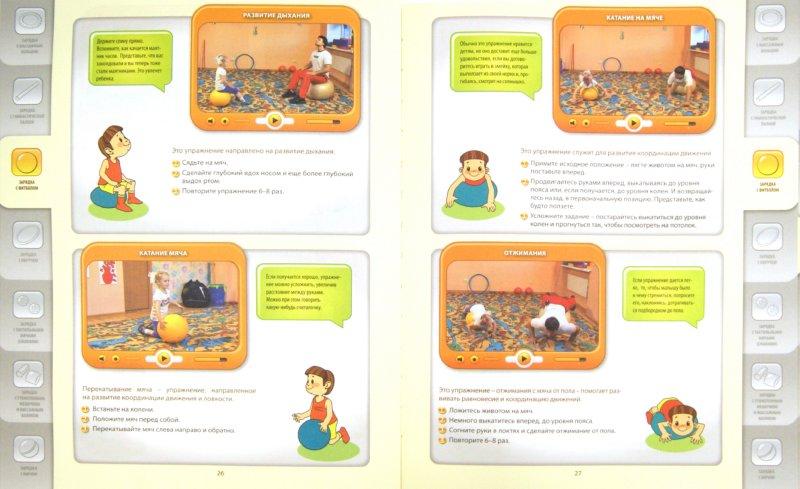 Иллюстрация 1 из 7 для Утренняя зарядка. От 3 до 5 лет (+DVD) - Волчкова, Сандалова | Лабиринт - книги. Источник: Лабиринт