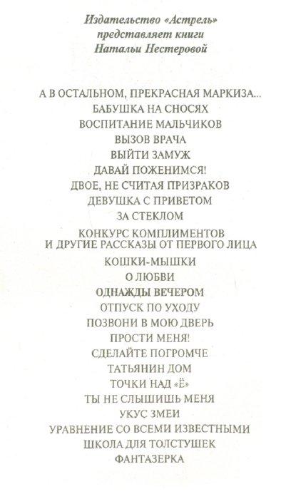 Иллюстрация 1 из 8 для Однажды вечером - Наталья Нестерова   Лабиринт - книги. Источник: Лабиринт