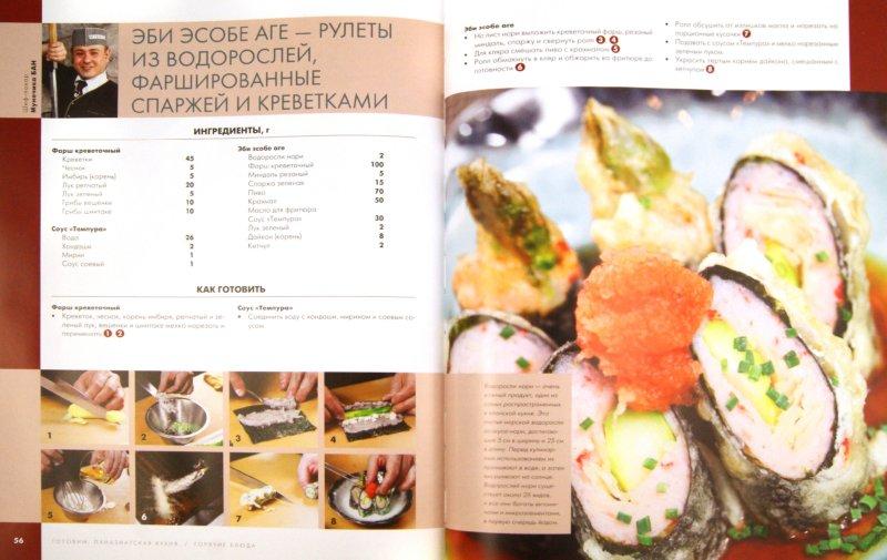 Иллюстрация 1 из 10 для Готовим: паназиатская кухня: Вьетнам, Китай, Малайзия, Таиланд, Япония | Лабиринт - книги. Источник: Лабиринт