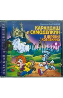 Карандаш и Самоделкин в деревне Козявкино (CDmp3) валентин постников весь карандаш и самоделкин 8 повестей