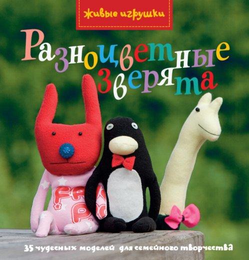 Иллюстрация 1 из 4 для Живые игрушки (комплект из 2-х книг) - Камидзе, Тренч, Шорт   Лабиринт - книги. Источник: Лабиринт