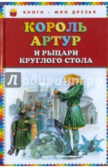 Король Артур и рыцари Круглого стола от Лабиринт