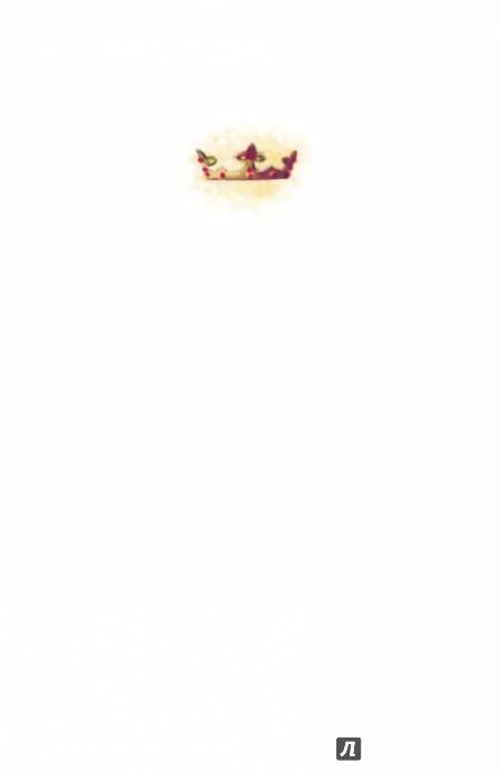 Иллюстрация 1 из 25 для Король Артур и рыцари Круглого стола | Лабиринт - книги. Источник: Лабиринт