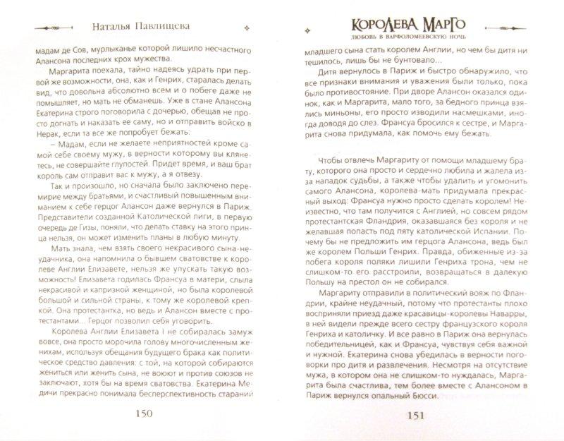Иллюстрация 1 из 6 для Королева Марго. Любовь в Варфоломеевскую ночь - Наталья Павлищева   Лабиринт - книги. Источник: Лабиринт