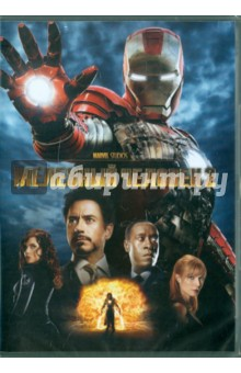 Железный человек 2 (DVD) от Лабиринт