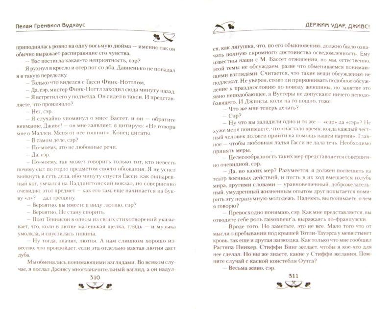 Иллюстрация 1 из 22 для Фамильная честь Вустеров. Держим удар, Дживс! Тысяча благодарностей, Дживс! - Пелам Вудхаус | Лабиринт - книги. Источник: Лабиринт