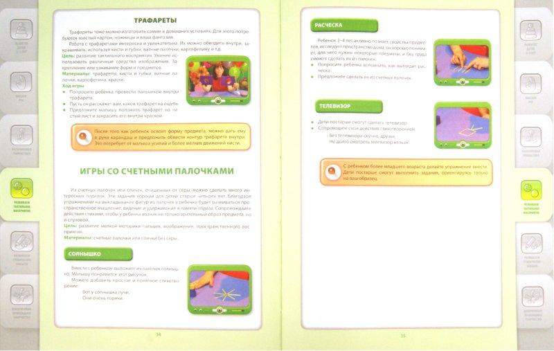 Иллюстрация 1 из 8 для Пальчиковая гимнастика. 3-5 лет (+DVD) - Юлия Терегулова | Лабиринт - книги. Источник: Лабиринт