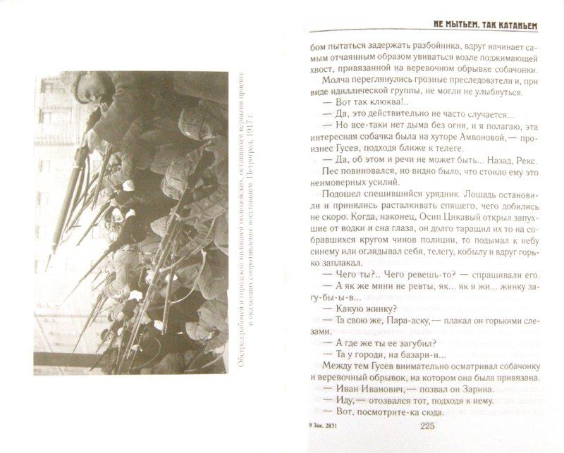 Иллюстрация 1 из 22 для Русский полицейский рассказ - Дмитрий Кудрявцев   Лабиринт - книги. Источник: Лабиринт