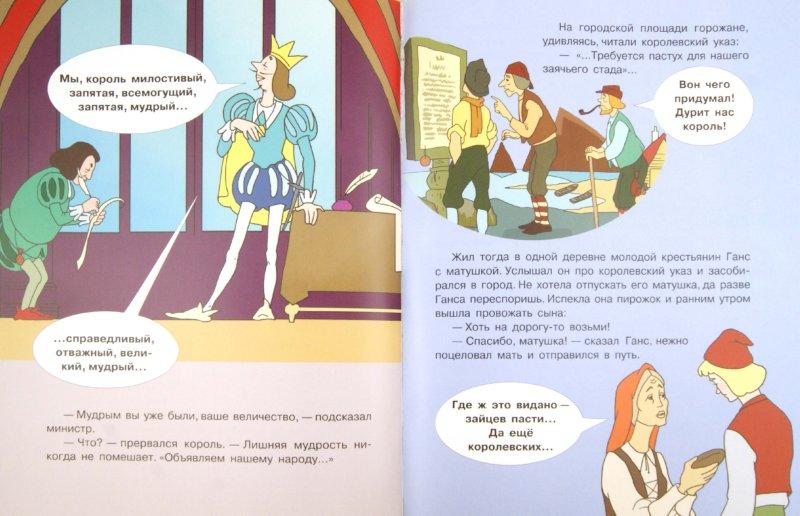 Иллюстрация 1 из 42 для Мультяшкина книжка   Лабиринт - книги. Источник: Лабиринт