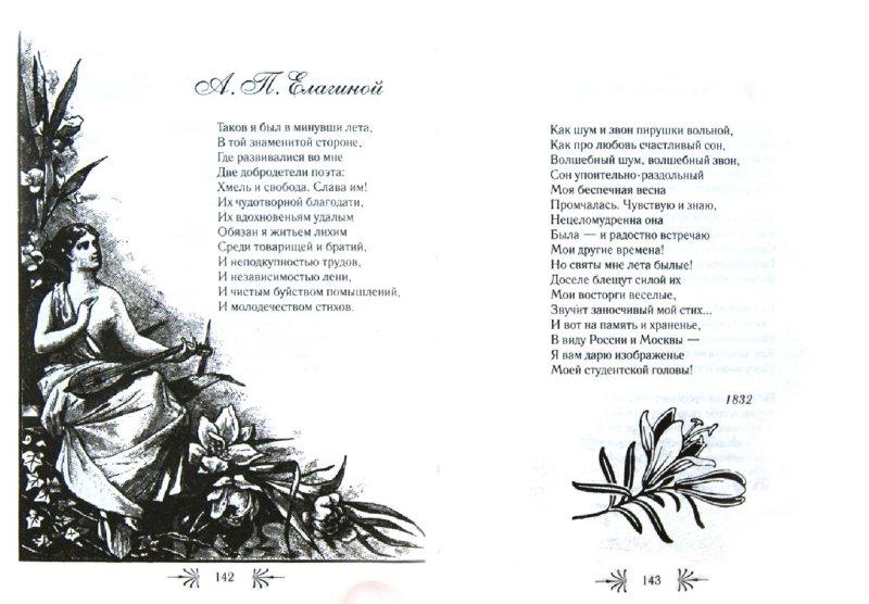 Иллюстрация 1 из 16 для За всё, за всё тебя благодарю я...: Лучшие стихи Золотого века о любви | Лабиринт - книги. Источник: Лабиринт