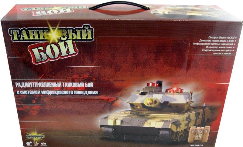 Иллюстрация 1 из 4 для Танковый бой: радиоуправляемый (508-10) | Лабиринт - игрушки. Источник: Лабиринт