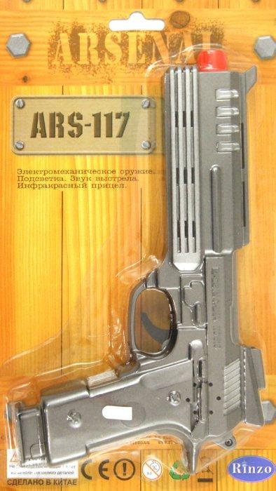 Иллюстрация 1 из 14 для Пистолет (ARS-117/DQ-0455) | Лабиринт - игрушки. Источник: Лабиринт