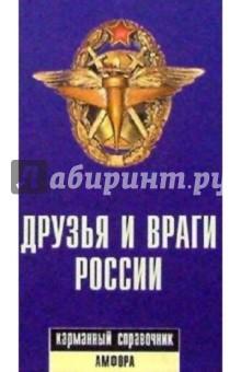 Друзья и враги России: Карманный словарь