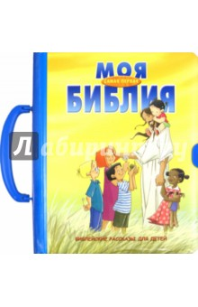 Купить Моя самая первая Библия. Библейские рассказы, Российское Библейское Общество, Религиозная литература для детей