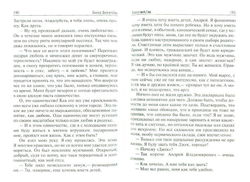 Иллюстрация 1 из 9 для InterNET/ДА - Бина Богачева   Лабиринт - книги. Источник: Лабиринт