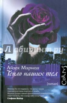 Обложка книги Тепло наших тел, Марион Айзек
