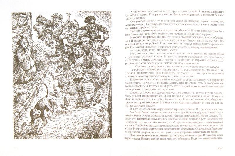 Иллюстрация 1 из 15 для Антология мировой детской литературы. Том 3 | Лабиринт - книги. Источник: Лабиринт