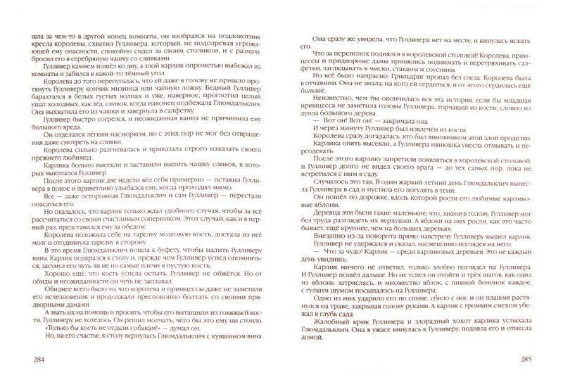 Иллюстрация 1 из 16 для Антология мировой детской литературы. Том 6 | Лабиринт - книги. Источник: Лабиринт