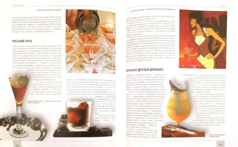 Иллюстрация 1 из 45 для Кулинарные традиции мира | Лабиринт - книги. Источник: Лабиринт