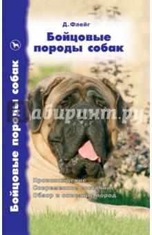 Бойцовые породы собак. Происхождение. Современное состояние. Обзор и описание пород