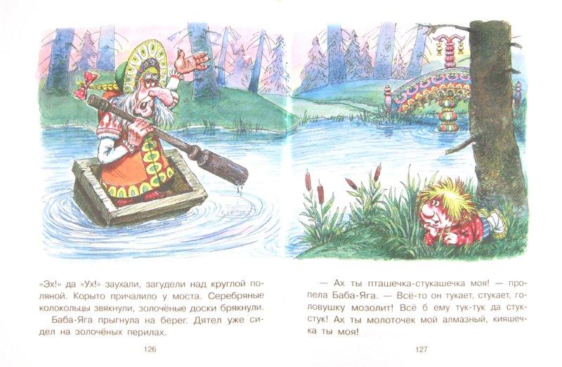 Иллюстрация 1 из 69 для Домовенок Кузька - Татьяна Александрова | Лабиринт - книги. Источник: Лабиринт