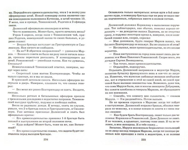 Иллюстрация 1 из 10 для Марков: Наука умирать - Владимир Рынкевич   Лабиринт - книги. Источник: Лабиринт