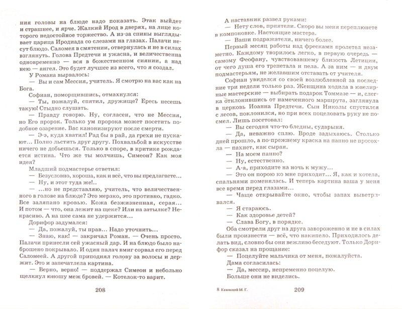 Иллюстрация 1 из 13 для Феофан Грек: Страсти по Феофану - Михаил Казовский | Лабиринт - книги. Источник: Лабиринт