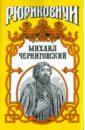 Демин Лев Михайлович Михаил Черниговский: Жертва ханского гнева