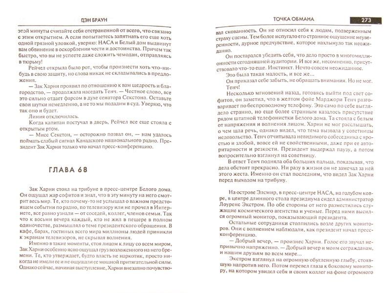 Иллюстрация 1 из 17 для Точка обмана - Дэн Браун | Лабиринт - книги. Источник: Лабиринт