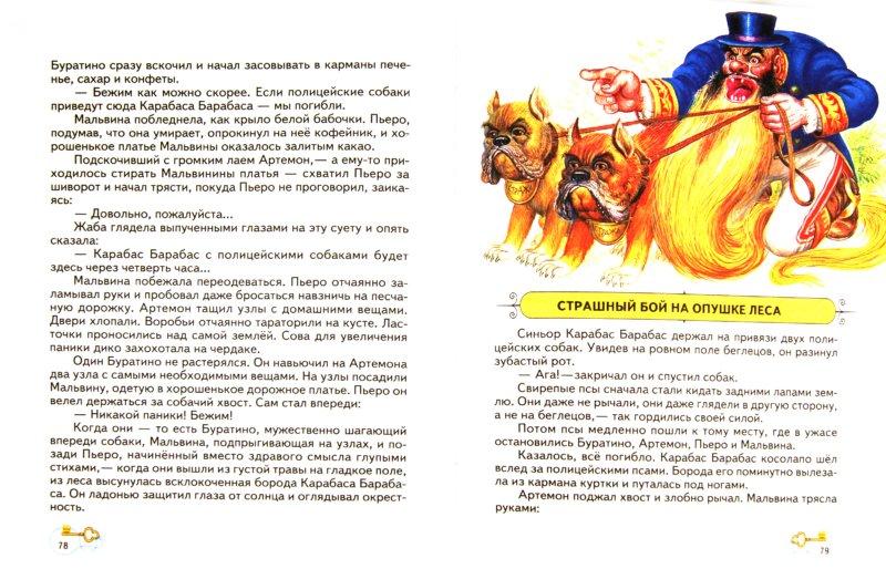 Иллюстрация 1 из 10 для Золотой ключик, или Приключения Буратино - Алексей Толстой | Лабиринт - книги. Источник: Лабиринт
