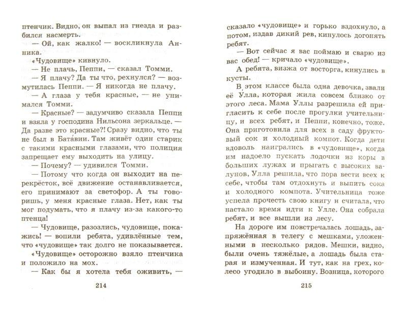 Иллюстрация 1 из 30 для Пеппи Длинныйчулок - Астрид Линдгрен | Лабиринт - книги. Источник: Лабиринт