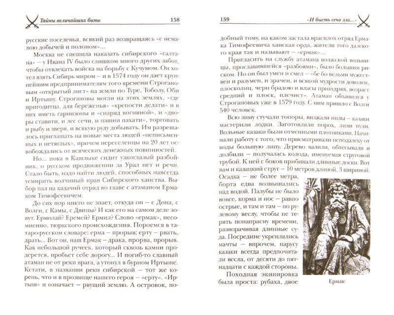 Иллюстрация 1 из 6 для Тайны величайших битв - Екатерина Монусова   Лабиринт - книги. Источник: Лабиринт