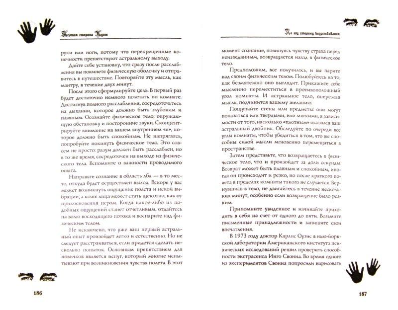 Иллюстрация 1 из 10 для Тайны профессионал.гипноза - Наталья Тюленева | Лабиринт - книги. Источник: Лабиринт
