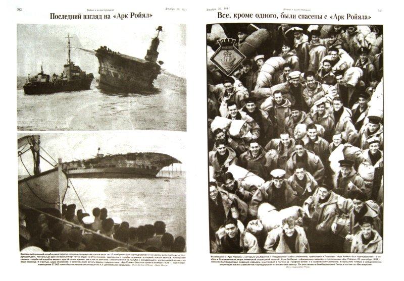 Иллюстрация 1 из 12 для Вторая мировая война. Нападение Японии. Иллюстрированная история | Лабиринт - книги. Источник: Лабиринт