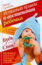Обложка Истинная правда о воспит.ребен