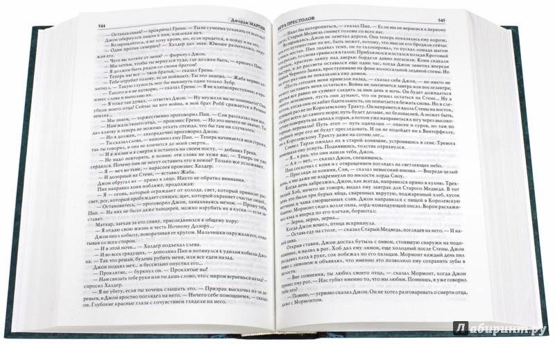 Иллюстрация 1 из 32 для Игра престолов. Битва королей - Мартин Джордж Р. Р.   Лабиринт - книги. Источник: Лабиринт
