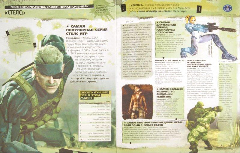 Иллюстрация 1 из 16 для Гиннесс. Мировые рекорды 2010. Библия геймера | Лабиринт - книги. Источник: Лабиринт