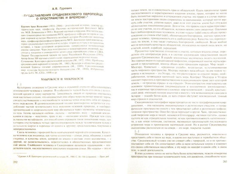 Иллюстрация 1 из 16 для Психология мышления | Лабиринт - книги. Источник: Лабиринт