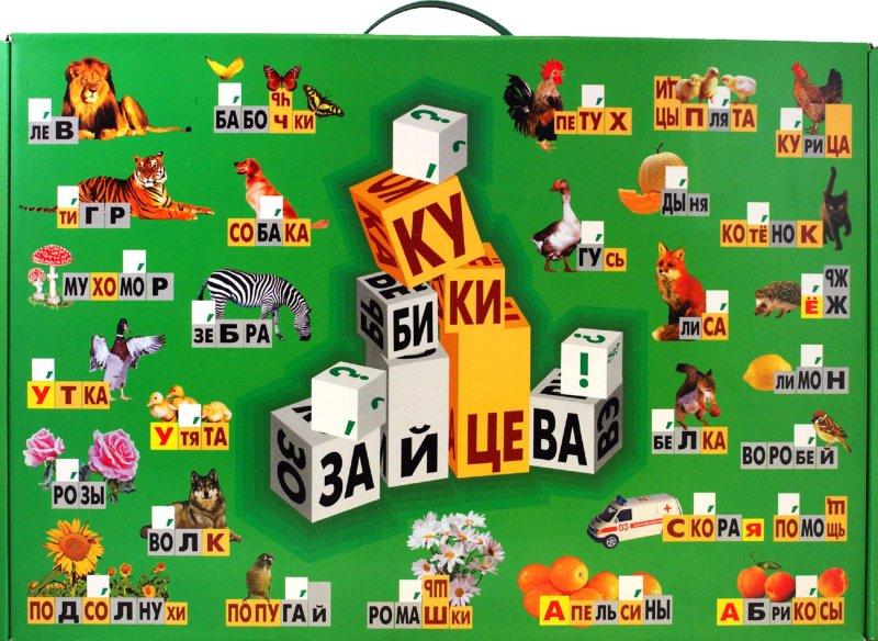 Иллюстрация 1 из 6 для Кубики Зайцева (K3-3)   Лабиринт - игрушки. Источник: Лабиринт