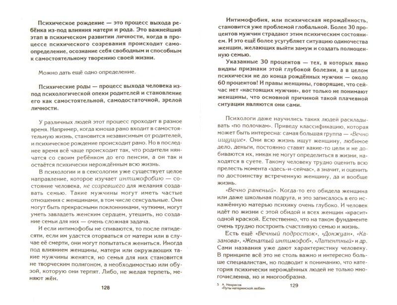 Иллюстрация 1 из 5 для Путы материнской любви - Анатолий Некрасов | Лабиринт - книги. Источник: Лабиринт