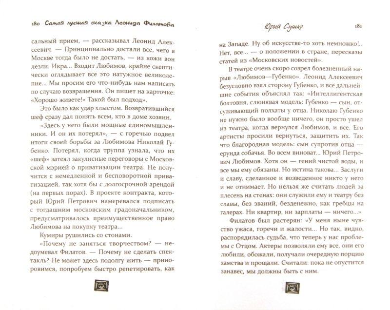Иллюстрация 1 из 7 для Самая лучшая сказка Леонида Филатова - Юрий Сушко | Лабиринт - книги. Источник: Лабиринт