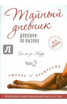 Тайный дневник девушки по вызову. Часть II. Любовь и профессия постельное бель в новогиреево