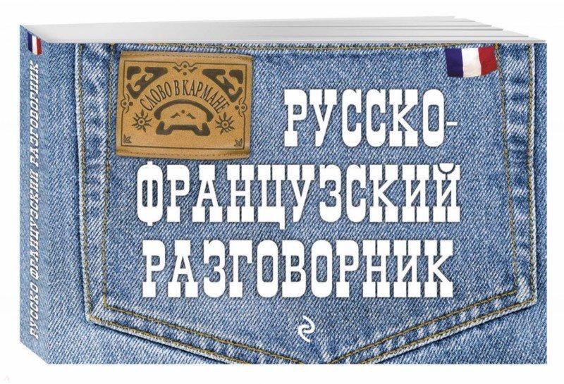 Иллюстрация 1 из 29 для Русско-французский разговорник - Ольга Кобринец | Лабиринт - книги. Источник: Лабиринт